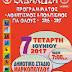 Πρόσκληση στην Ετήσια Εκδήλωση του Προγράμματος  «Αθλητισμός & Πολιτισμός για Όλους» 2016-2017.
