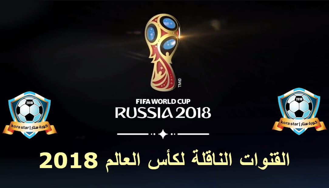 القنوات الناقلة لمباريات كاس العالم 2018