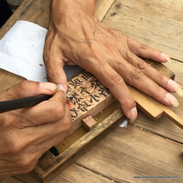 letter carving in Dongyuan Printing Village in Pingyangkeng Township in Ruian City near Wenzhou, China