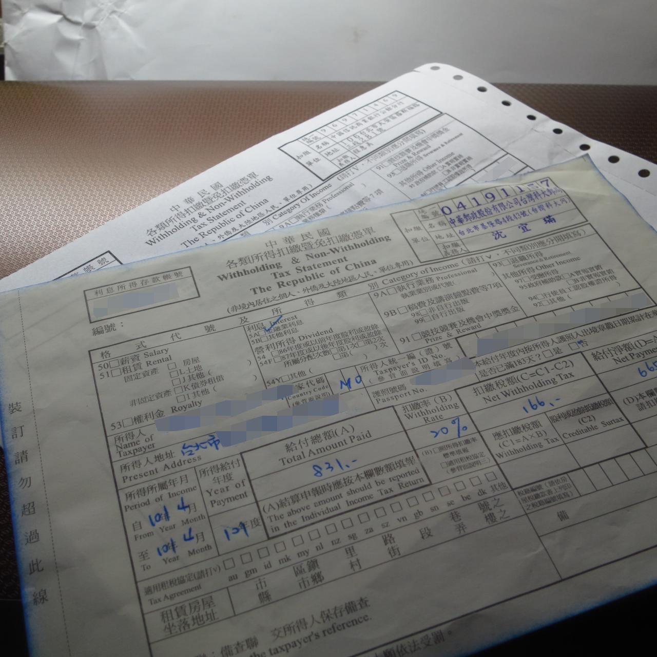 外僑綜合所得稅退稅詳情 | 一個 澳門人
