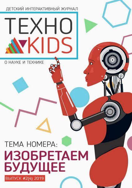 Читать онлайн журнал Техно kids (№2 2019) или скачать журнал бесплатно