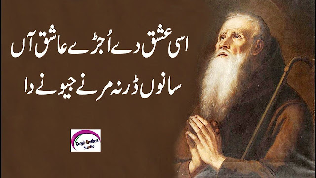 Sufi Punjabi 4 Line Poetry   Sad Poetry Collection   Four Line Poetry