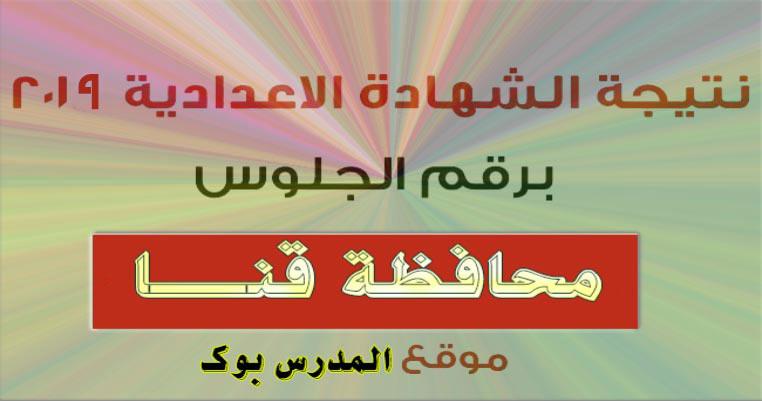 نتيجة الشهادة الاعدادية محافظة قنا 2019 بالاسم ورقم الجلوس