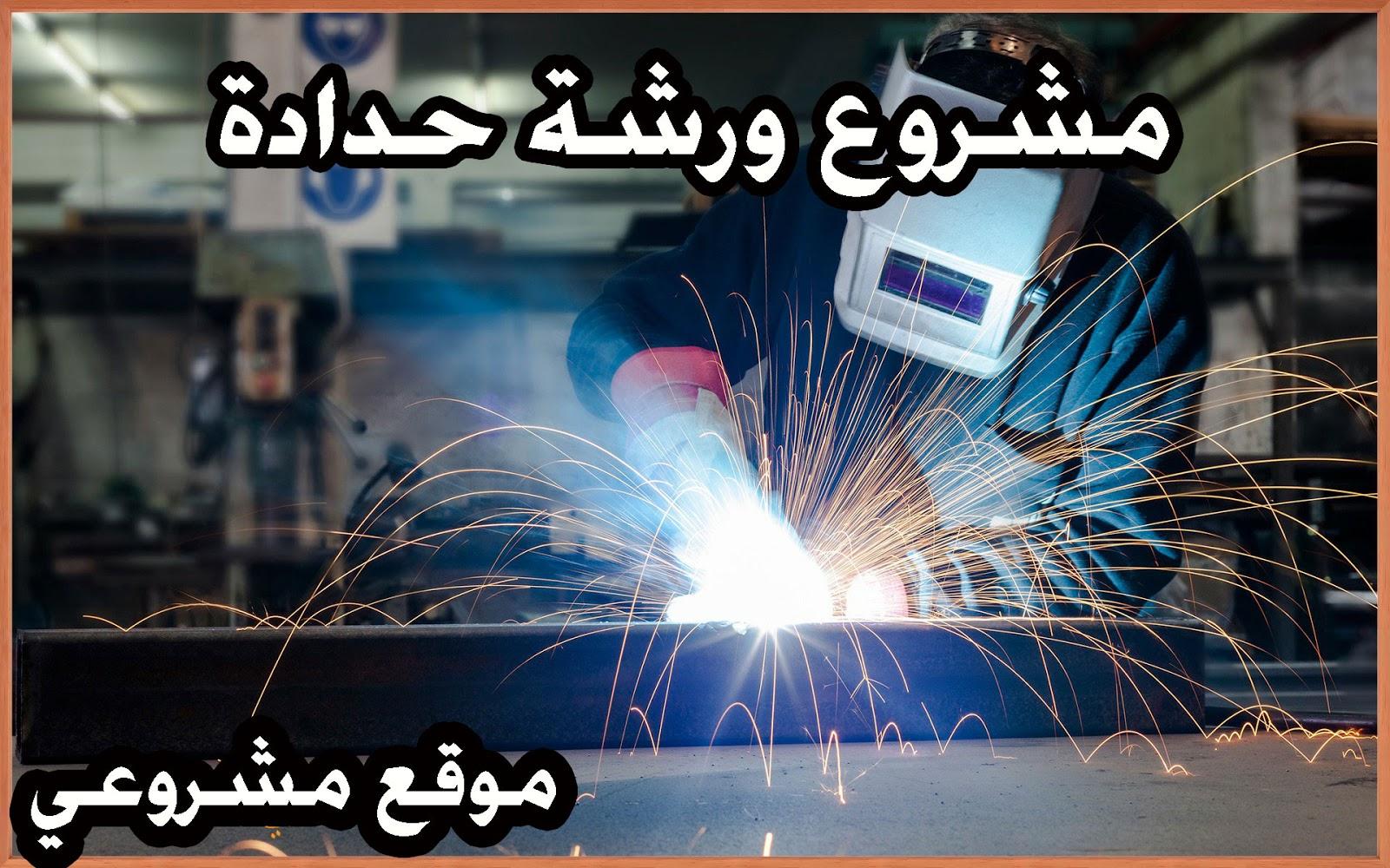 دراسه جدوي فكرة مشروع ورشة حدادة في مصر 2020