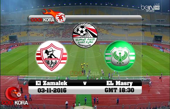 مشاهدة مباراة الزمالك والمصري اليوم 4-11-2016 في الدوري المصري