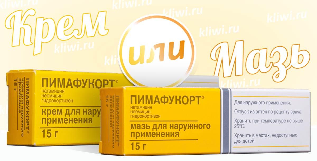 Пимафукорт - мазь и крем