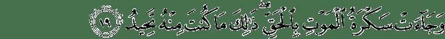 Surat Qaaf ayat 19