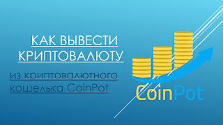 Как вывести криптовалюту из криптовалютного кошелька CoinPot?