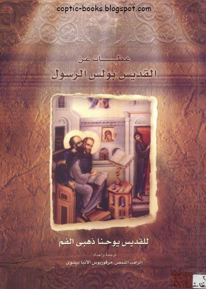عظات عن القديس بولس الرسول للقديس يوحنا ذهبي الفم - ترجمة و اعداد الراهب مرقوريوس الانبا بيشوي