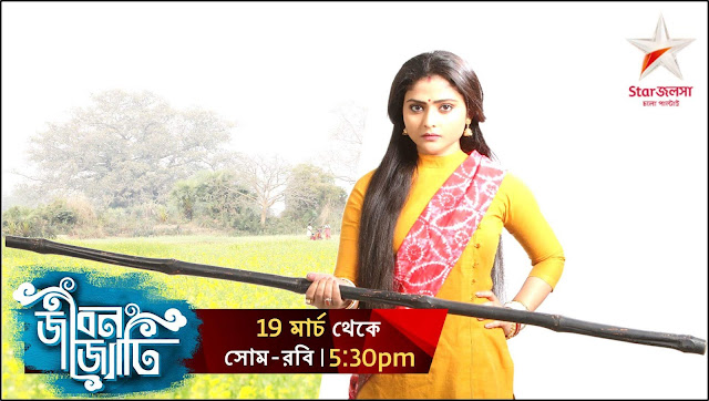 'Jibon Jyoti' Serial on Star Jalsha Tv Plot Wiki,Cast,Promo,Title Song,Timing