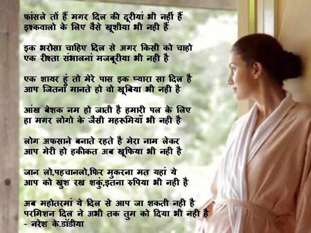 फांसले तों हैं मगर दिल की दूरीयां भी नहीं हैं  Hindi Gazal By Naresh K. Dodia