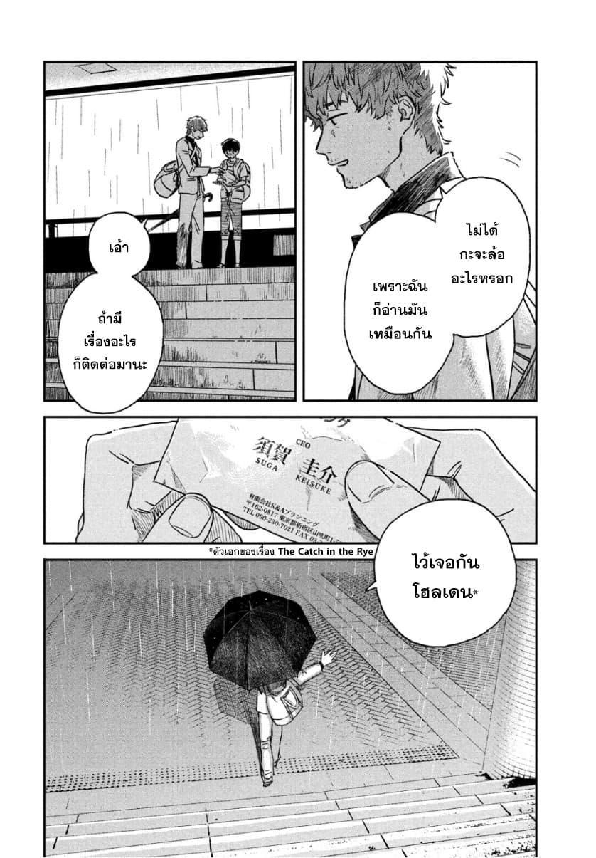 อ่านการ์ตูน Tenki no Ko ตอนที่ 1 หน้าที่ 14