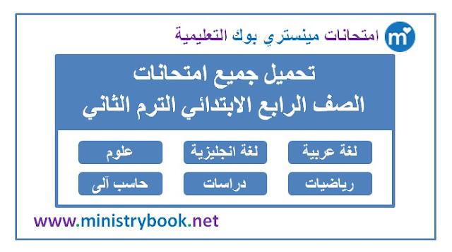 امتحانات الصف الرابع الابتدائي الترم الثاني 2019-2020-2021