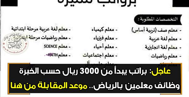 وظائف معلمين 2020 السعودية