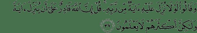 Surat Al-An'am Ayat 37