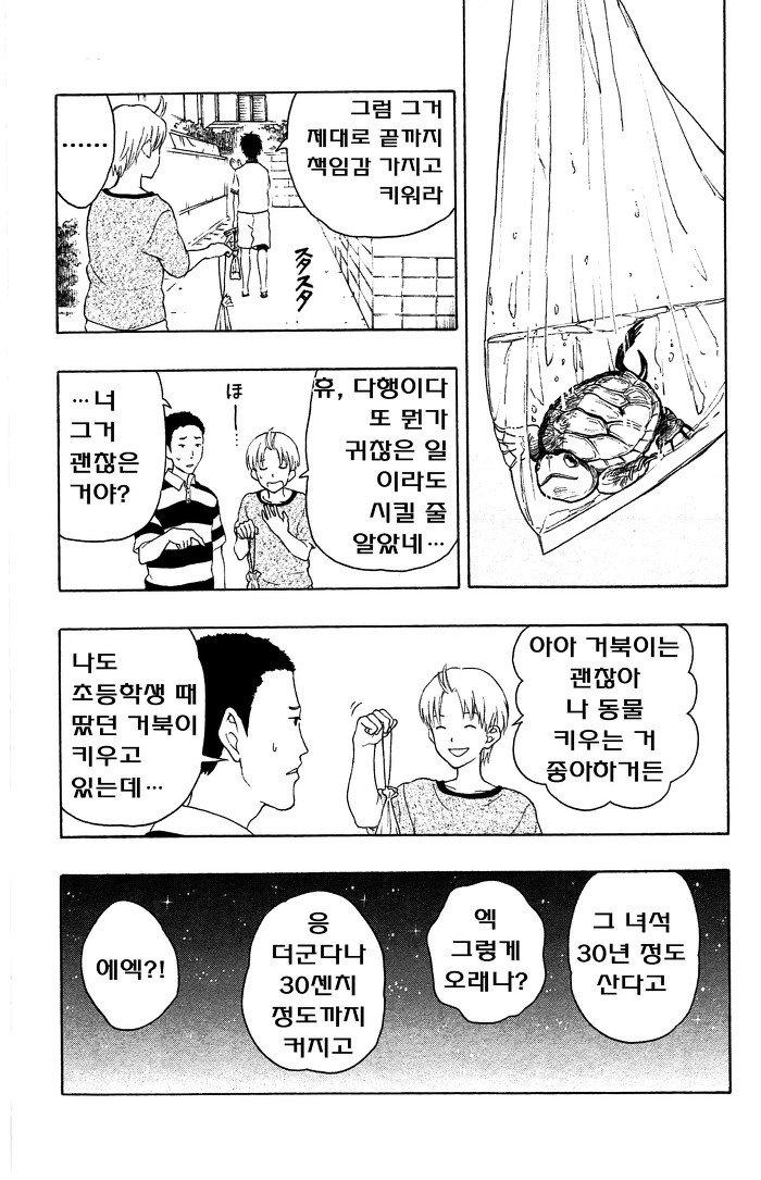 유가미 군에게는 친구가 없다 13화의 22번째 이미지, 표시되지않는다면 오류제보부탁드려요!