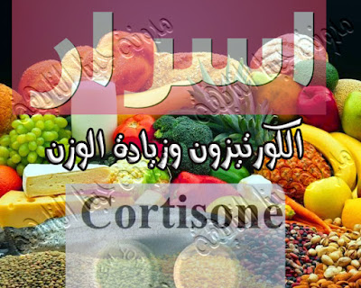 أسرار الكورتيزون وزيادة الوزن والتسمين وعلاج النحافة Cortisol