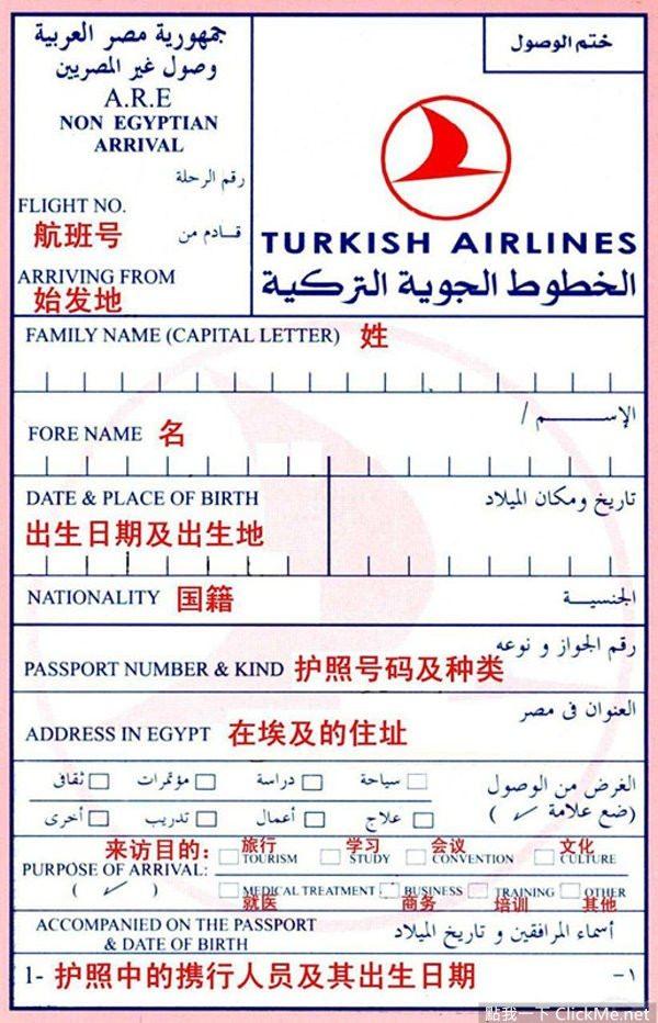 太棒了~各國入境卡最強填寫指南!有了這個出國旅遊再也不怕填錯了!一定要收阿~總是會出國的吧?