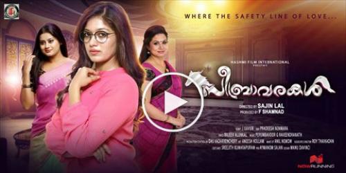 Zeebra Varakal Malayalam Movie First Look