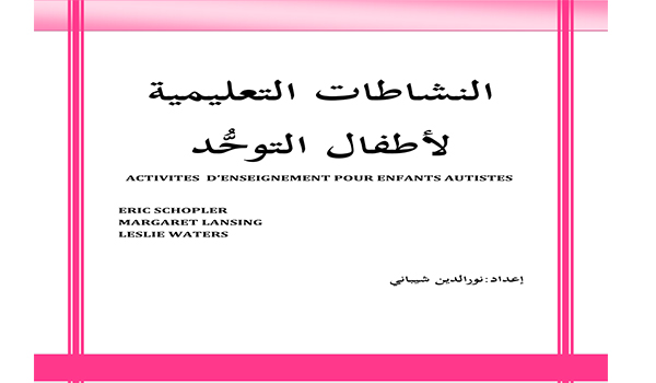 النشاطات التعليمية لأطفال التوحد PDF