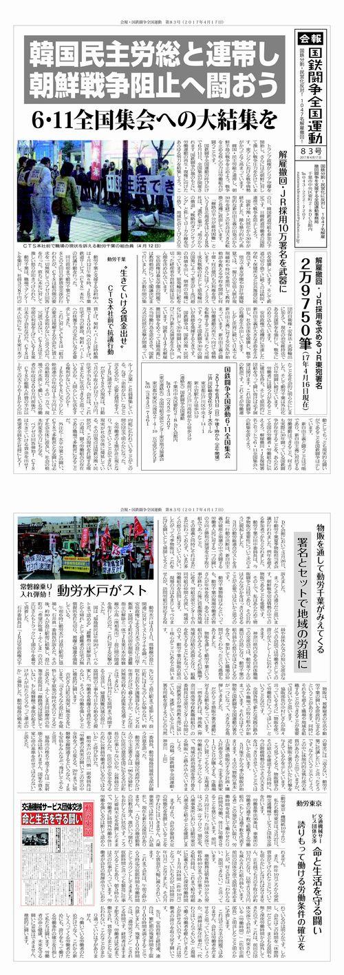 http://www.doro-chiba.org/z-undou/pdf/news_83.pdf