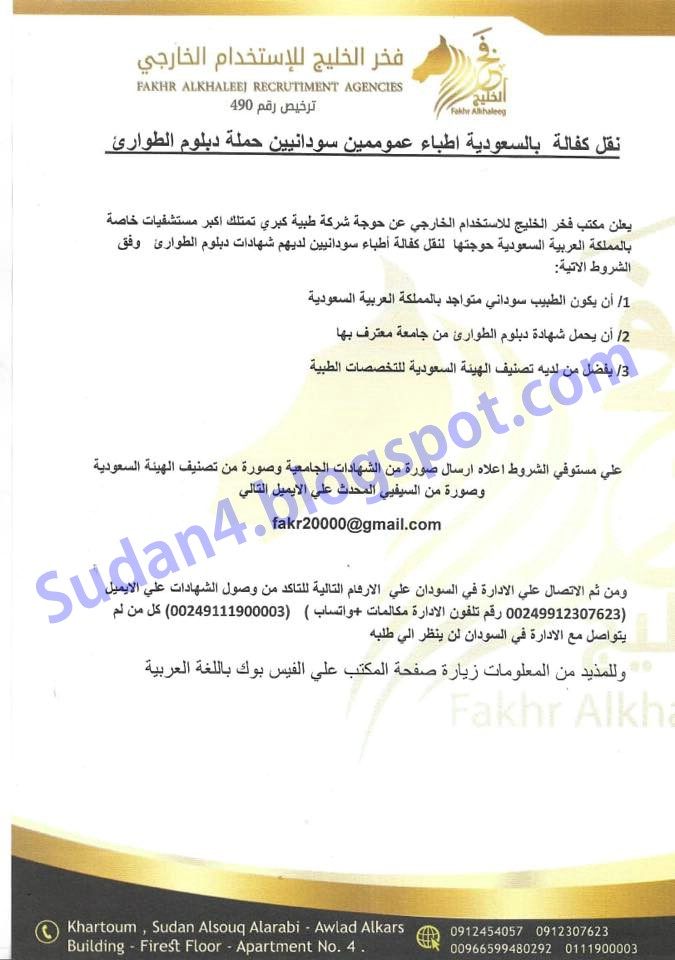اطباء عموممين للسعودية حاملي دبلوم الطوارئ