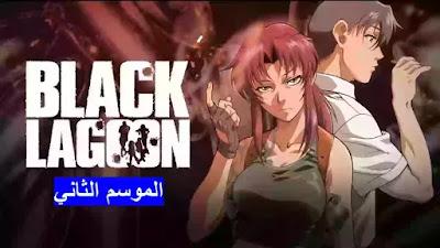 Black Lagoon Bs