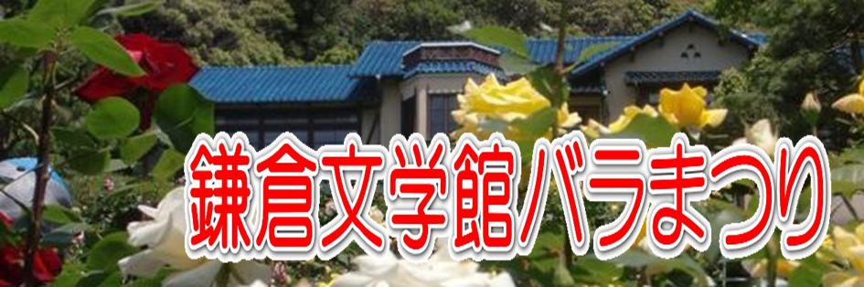 鎌倉文学館バラまつり