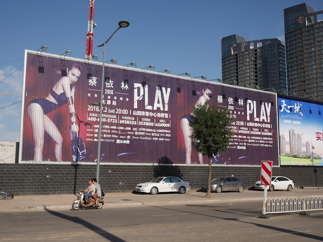 billboard advertisement for a performance by Jolin Tsai (蔡依林) in Taiyuan