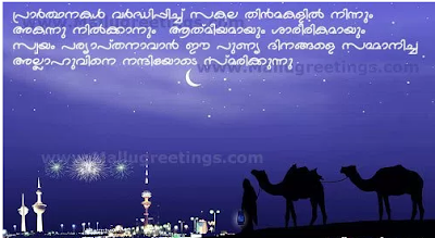 Ramadan quotes in malayalam download