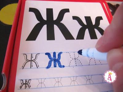 Как писать букву Ж