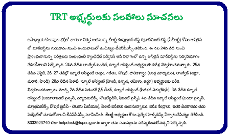 TSPSC Official Mock Test for TRT CBRT for LP SA Suggessions Intructions All set for Telangana Teachers Recruitment test TRT by TSPSC. Big big Recruitment exam in Telangana for the first time after formtation of Telangana. Detailed Notification had been issued by Telangana State Public Service Commission for the post of SGT Language Pandits Telugu Hindi urdu School Assistant Telugu Hindi English Mathematics Physical Science Bio Science Social Physical Education Teacher PET . Aspirants with suitable Educational and Professional qualifications have applied Online through TSPSC Official website http://tspsc.gov.in. Edit option also provided to the candidates to make correction to submitted individual Application Forms by the candidates personal details and District details. Officials have made enable Download Hall Tickets in the TSPSC web portal for the exam to be held from 24.02.2018 tspsc-official-mock-test-for-trt-cbrt-intructions-suggessions-download /2018/02/tspsc-official-mock-test-for-trt-cbrt-intructions-suggessions-download.html