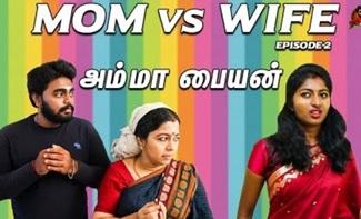 Mom Vs Wife | Amma Paiyan | Mini Series