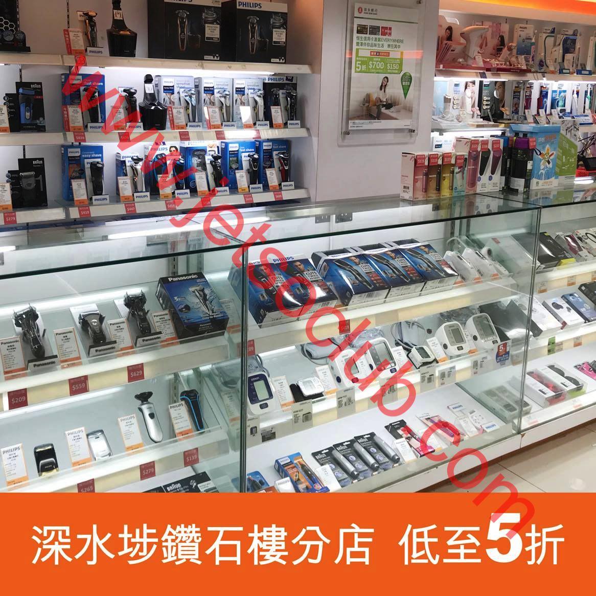 Fortress 豐澤:深水埗鑽石樓店 結業清貨 低至5折(至19/8) ( Jetso Club 著數俱樂部 )