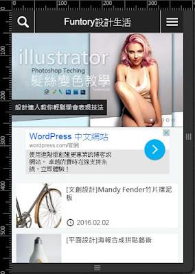 funtory-部落格行動版首頁版面設計﹍9 個網站效果欣賞