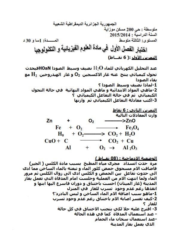 موازناة المعادلات, H2O .O2 . SO42−