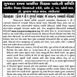 Gujarat Gk :: Official Site: Educational News 19-09-2017