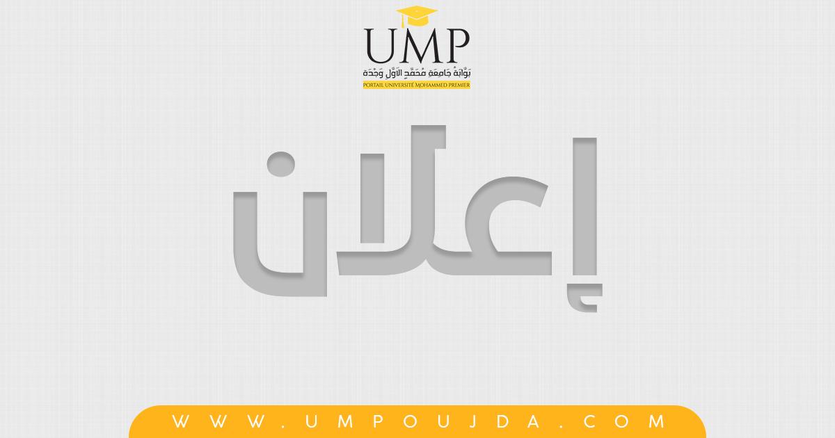 جامعة محمد الأول - وجدة: انطلاق عملية التسجيل القبلي للطلبة الجدد بالكليات المفتوحة الولوج 2018/2019