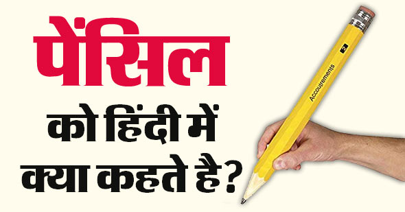Pencil in Hindi