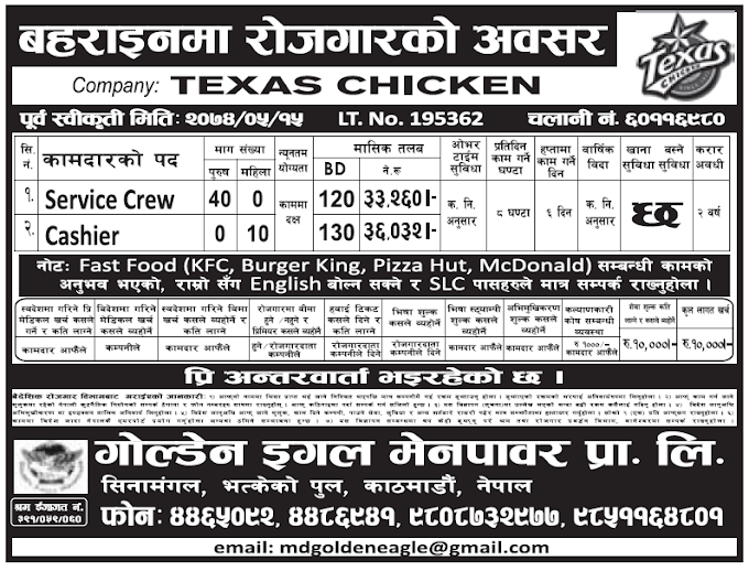Jobs in Bahrain for Nepali, salary Rs 36,032