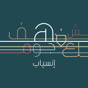 خط إنسياب - Inseyab Font