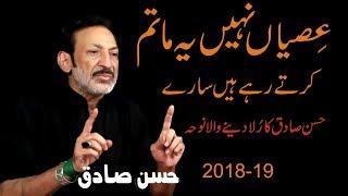 Hassan Sadiq Nohay 2018 - Isiyan Nahi Yeh Matam - Download HD 720p