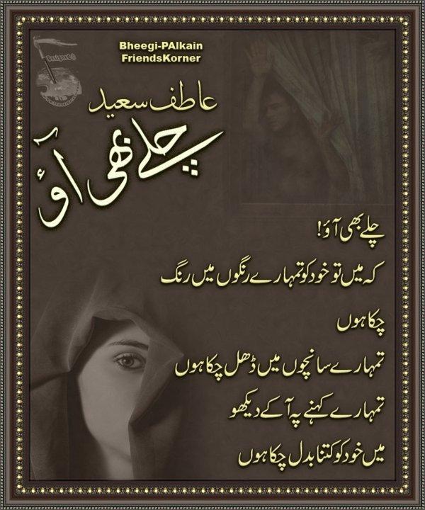 Latest Urdu Poetry: Chaley Bhi Aao