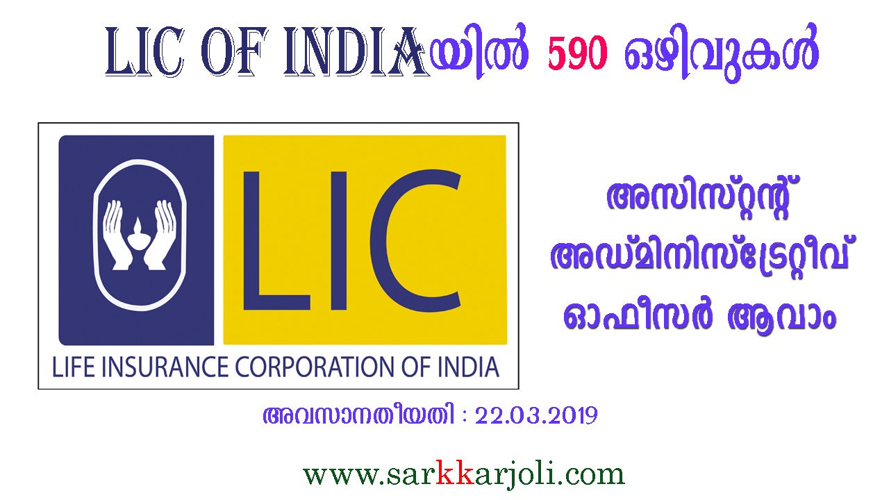 LIC Recruitment : 590 Assistant Administrative Officer : Apply Now 2019 - Sarkkarjoli.com | സർക്കാർജോലി.കോം |Sarkkar ...