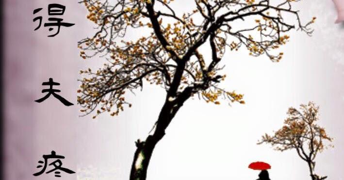 羽淨慧易經學術研究: 易得配偶疼的女命?