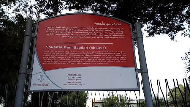 Saqifah Bani Saadah, madinah sejarah