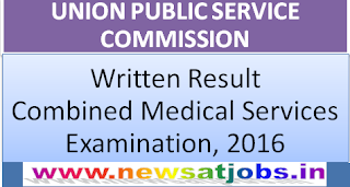 upsc-written-result-cms-exam-2016