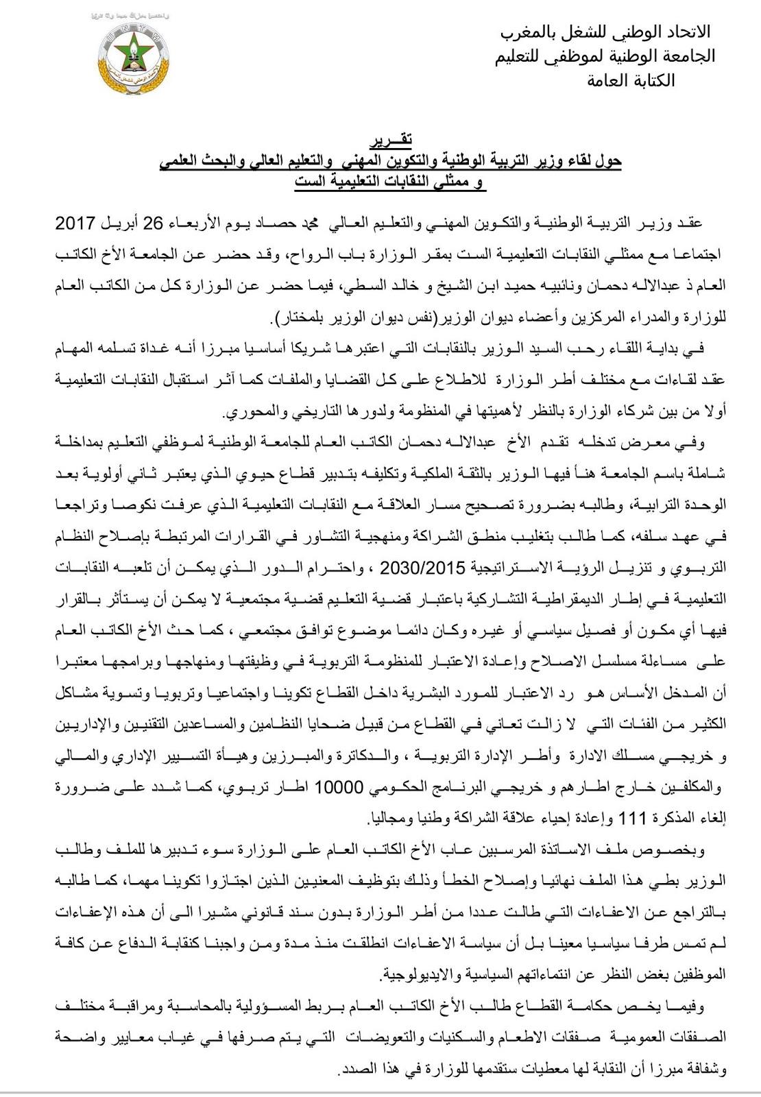 تقرير لقاء وزير التربية الوطنية وممثلي النقابات التعليمية الست