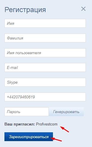 Регистрация в Forex Variation 2