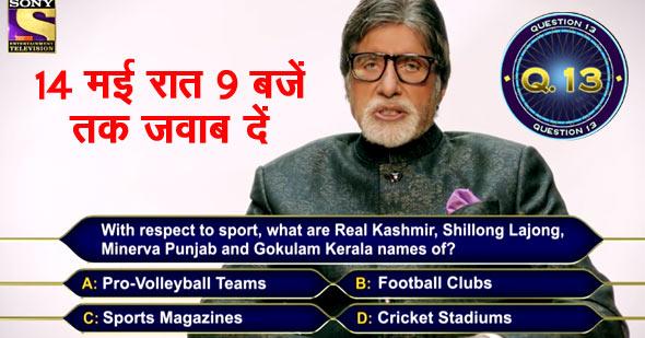 KBC 11 Question No 13
